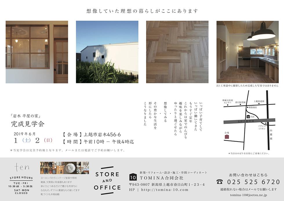 6月1日(土)2日(日)「岩木 平屋の家」完成見学会2