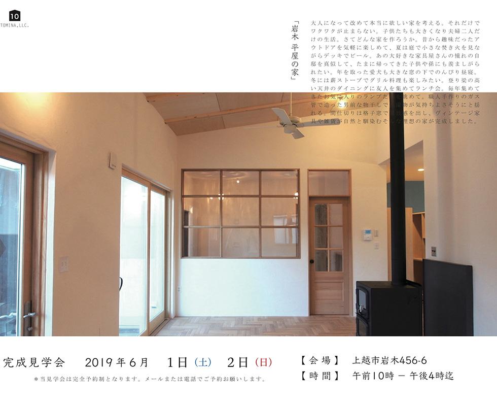 6月1日(土)2日(日)「岩木 平屋の家」完成見学会1